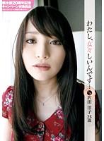 わたし、女々しいんです…人妻 沢田洋子 25歳 ダウンロード