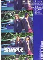 MOMOCCO.Re 桃っ娘リターン Yuka&Ikumi