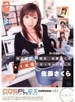 コスプレックス2006 extreme vol.1 桃太郎広報部員・佐藤さくら AV女優になっちゃいました ダウンロード