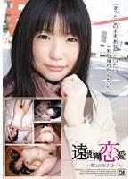 遠距離恋愛 〜5つのラブストーリー01 ダウンロード