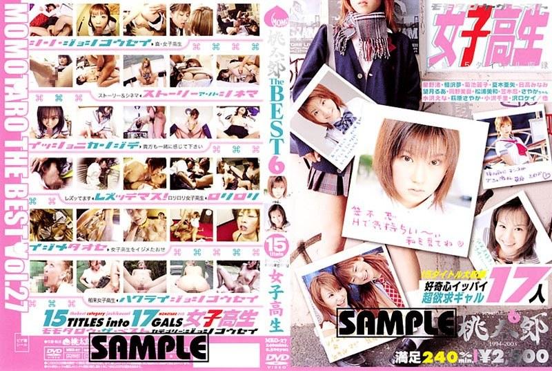 桃太郎 THE BEST 6 女子校生3 パッケージ