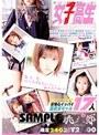 桃太郎 THE BEST 6 女子校生3