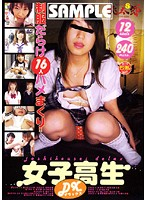 桃太郎 THE BEST 8 女子校生DX