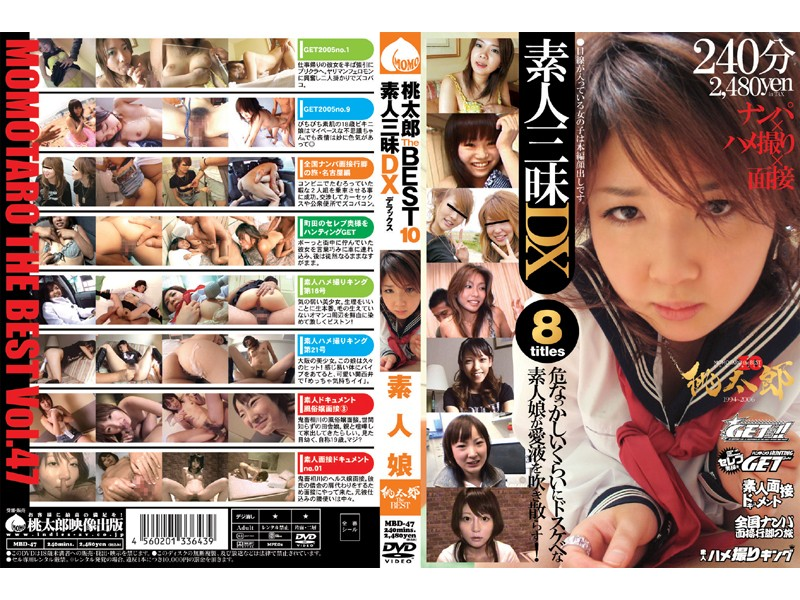 桃太郎 THE BEST 10 素人三昧DX
