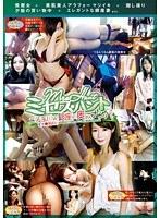 ミセスハント No.2 〜二子玉川vs.銀座の奥さんナンパ〜