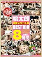 桃太郎最強メガヒット集BEST100 8時間 ダウンロード