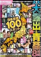 日本全国100スポット大大大露出&青姦8時間 最強完全版 北の極寒ファックから南の激暑ファックまで!! ダウンロード