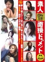 素人面接ドキュメント 強制No.09