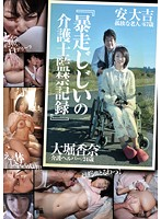 『暴走じじいの介護士監禁記録』 大堀香奈 介護ヘルパー 24歳 ダウンロード