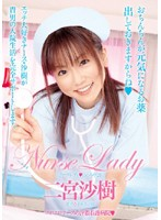 Nurse Lady 二宮沙樹 ダウンロード