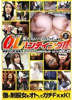 OLハンティング VOL.02 ダウンロード