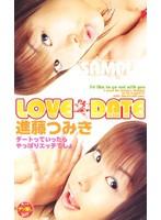 LOVE DATE 進藤つみき ダウンロード