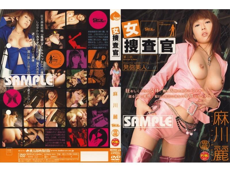 (15send43)[SEND-043] 女捜査官 第三話 発砲美人 麻川麗 ダウンロード