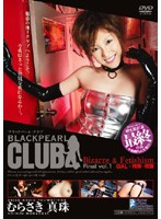 ブラックパール・クラブ むらさき真珠