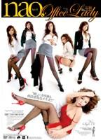 nao.style 01 Office Lady EX ダウンロード