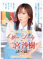 デジタルモザイクで蘇る Office Lady 二宮沙樹 ダウンロード