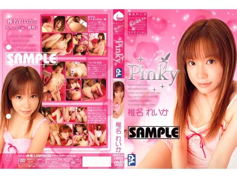 椎名れいかSPECIAL Pinky