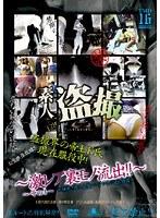 素人盗撮〜激レア裏モノ流出!!〜 〜その1〜 ダウンロード