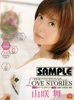 THE LOVE STORIES 山咲舞 ダウンロード
