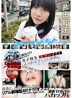 女子校生はマーメイド ぶっかけごっくん中出し バカップル3 芦田知子 ダウンロード