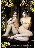姉妹トルコル風呂 軽井沢ラグジュアリー-SOAP-激似姉妹のトルコル風呂列伝 ダウンロード
