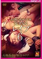 夫の前で犯られる人妻 完全なるレイプ 6 大堀香奈 桐谷ユリア ダウンロード