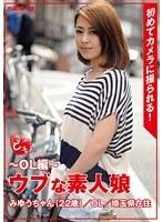 ど素人 〜OL編〜 ウブな素人娘 みゆうちゃん 22歳 OL 埼玉県在住 ダウンロード