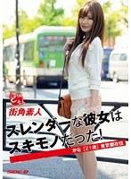 街角素人 スレンダーな彼女はスキモノだった! かな 21歳 東京都在住 ダウンロード