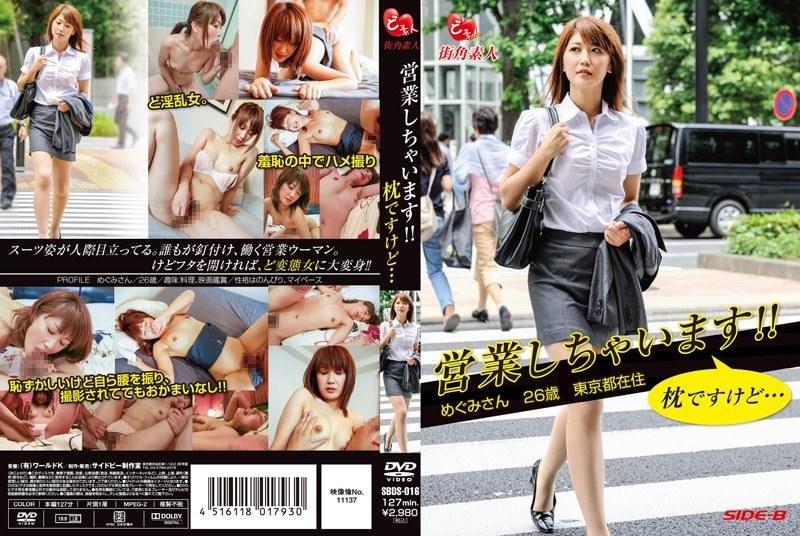SBDS-016 営業しちゃいます!!枕ですけど… めぐみさん 26歳 東京都在住