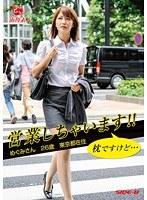 街角素人 営業しちゃいます!!枕ですけど… めぐみさん 26歳 東京都在住