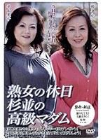 〜熟女の休日〜 杉並の高級マダム ダウンロード