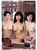 SEXの超激しい三人の熟女 美淫熟乱