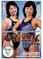 164sbjd033[SBJD-033]水着熟女 競泳水着編