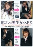ヨゴレと美少女のSEX