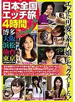 日本全国エッチ旅 4時間 博多 大阪 浜松 仙台 東京(上野 自由が丘 六本木)エッチで可愛い素人娘とセックスしました! ダウンロード