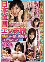 日本全国エッチ旅 神戸 千葉 池袋でエロっ娘たちとセックスしました! ダウンロード