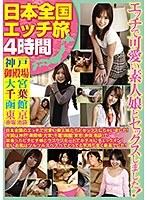 日本全国エッチ旅 4時間 神戸 御殿場 大宮 千葉 函館 東京(赤坂 池袋)エッチで可愛い素人娘とセックスしました! ダウンロード