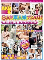 A●B系8人◆素人娘ナンパ!!中出し発射 スペシャル 2 ダウンロード