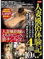 人妻風俗体験記!4時間 10人 吉原ソープランド 札幌すすきのソープランド...