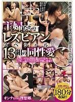主婦たちのレズビアン スペシャル 13組の同性愛 ダウンロード