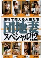 濡れて悶える人妻たち 団地妻スペシャル!!2
