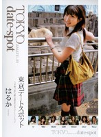 東京デートスポット ダウンロード