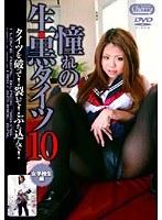 憧れの生・黒タイツ 10 ダウンロード