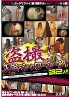 盗撮!入浴・シャワーシーン!32人!! ダウンロード