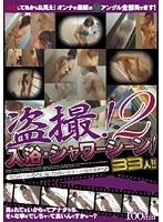 盗撮!入浴・シャワーシーン! 2 33人!! ダウンロード