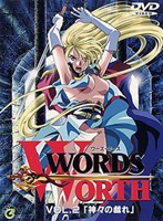WORDS WORTH VOL.2 「神々の戯れ」
