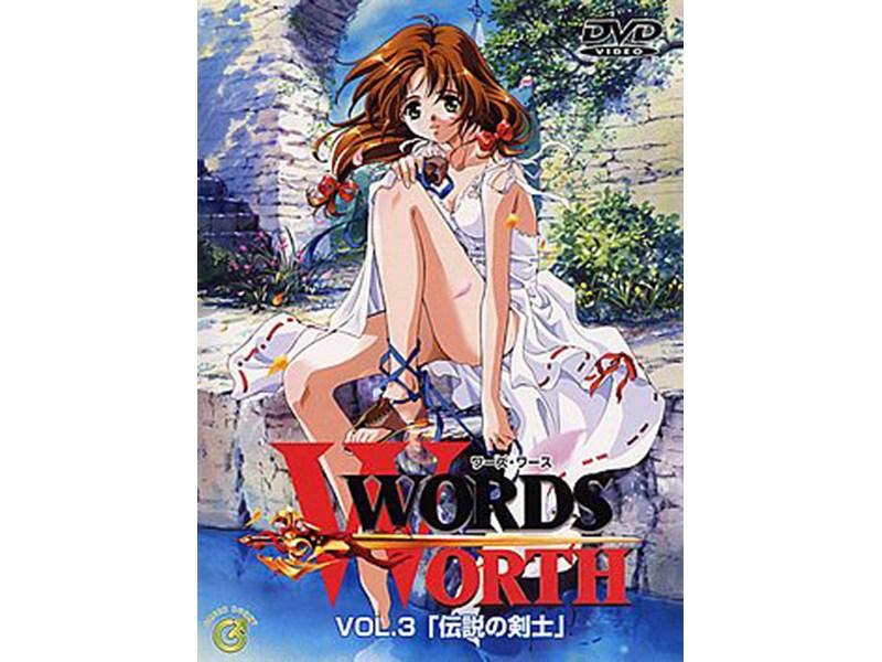 WORDS WORTH VOL.3 「伝説の剣士」 パッケージ写真