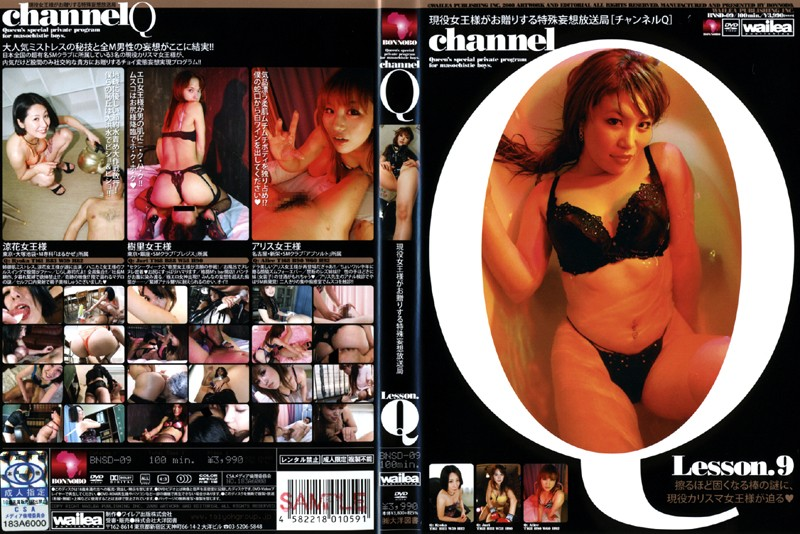 channel Q 現役女王様がお贈りする特殊妄想放送局 Lesson.9