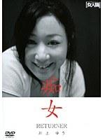 RETURNER 痴女 川上ゆう ダウンロード