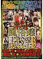 ネット風俗嬢試淫クラブ CASE#02 ダウンロード
